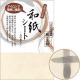 画像: 官製はがき用 和紙シート(麻、三椏)30枚入 LP904