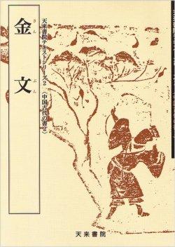 画像1: 金文 天来書院テキストシリーズ2