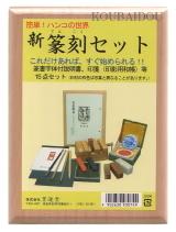 墨運堂篆刻セット 今日も売れています!