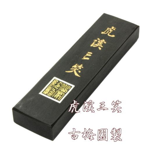 上質のニカワで作られた墨で漢字大作用に最適です
