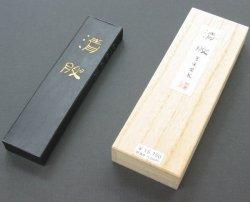 画像1: 書道墨 作品用 清腴(せいゆ) 5丁型