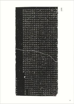 画像4: 曹全碑(百衲本) 天来書院テキストシリーズ7