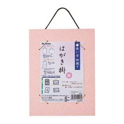 画像1: 呉竹 はがき掛 桜