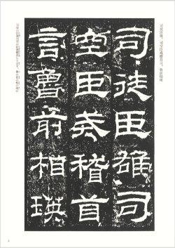 画像2: 乙瑛碑(百衲本) 天来書院テキストシリーズ9