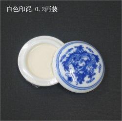 画像1: 白色印泥 0.2両装