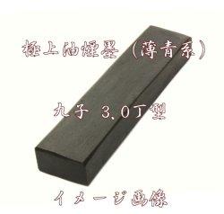 画像1: 極上油煙青墨 薄青系 九子 3.0丁型