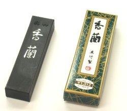画像1: 香蘭 2.5丁型
