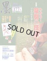 芸術新聞社刊 墨177号 わかる篆刻の技法