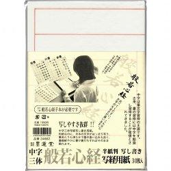 画像1: 墨運堂 中字写経用紙 半紙判 30枚入