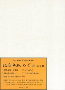 画像1: 【仮名用半紙】 めぐみ 100枚 (練習用)