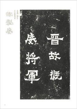 画像2: 爨宝子碑 天来書院テキストシリーズ26