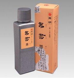 画像1: 帛書墨(はくしょすみ) 400ml