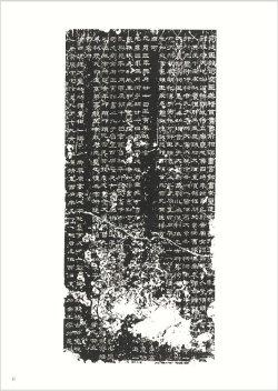 画像3: 乙瑛碑(百衲本) 天来書院テキストシリーズ9