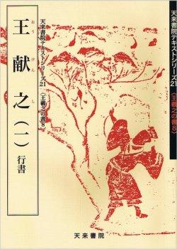 画像1: 王献之(一)行草 天来書院テキストシリーズ21