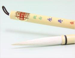 画像1: 羊毛筆 永寿 純白