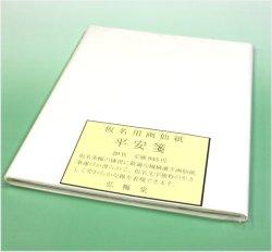 画像1: 仮名画仙紙 平安箋 20枚