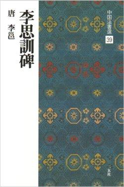 画像1: 中国法書選 39 李思訓碑[唐・李よう/行書]
