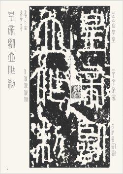 画像2: 泰山刻石 天来書院テキストシリーズ4
