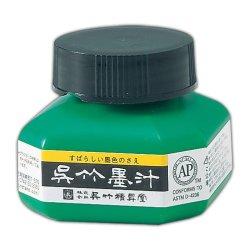 画像1: 呉竹墨汁 60ml