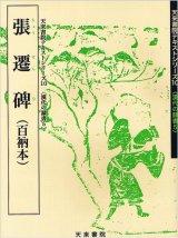 張遷碑(百衲本) 天来書院テキストシリーズ10
