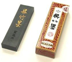 画像1: 四丸 呉竹墨 1.5丁型