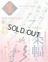 芸術新聞社刊 墨181号 条幅 漢字編