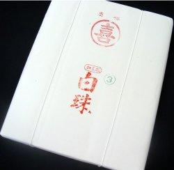 画像1: ポリ入り 最高級手漉仮名画仙紙 白珠箋 10枚