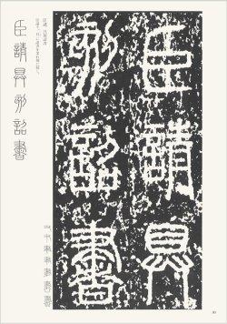 画像4: 泰山刻石 天来書院テキストシリーズ4