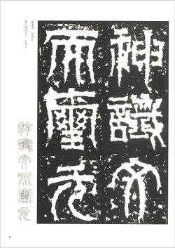 画像3: 天発神讖碑 天来書院テキストシリーズ24