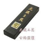 虎渓三笑  5丁型