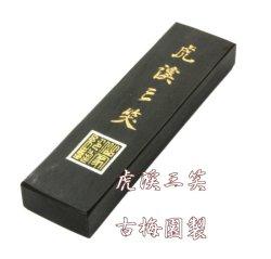 画像1: 虎渓三笑  5丁型