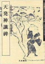 天発神讖碑 天来書院テキストシリーズ24