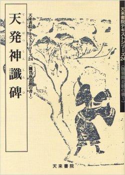 画像1: 天発神讖碑 天来書院テキストシリーズ24