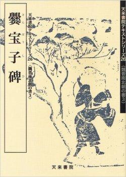 画像1: 爨宝子碑 天来書院テキストシリーズ26