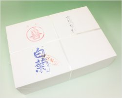 画像1: 学童用半紙 白菊(しらぎく) 1000枚