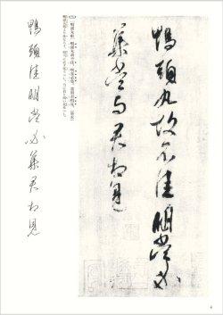 画像2: 王献之(一)行草 天来書院テキストシリーズ21