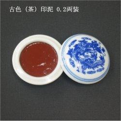 画像1: 古色(茶)印泥 0.2両装