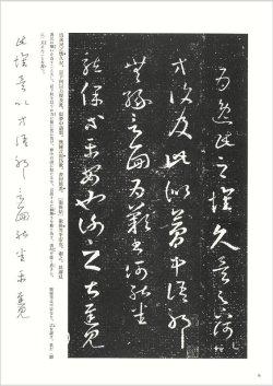 画像3: 十七帖 天来書院テキストシリーズ18