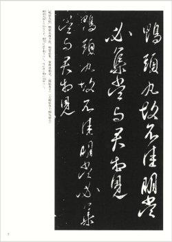 画像3: 王献之(一)行草 天来書院テキストシリーズ21