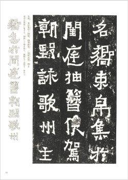 画像4: 爨宝子碑 天来書院テキストシリーズ26
