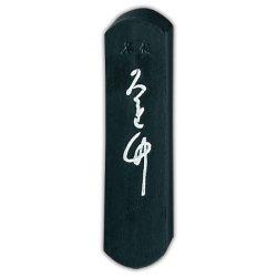 画像1: 仮名くれ竹 1丁型