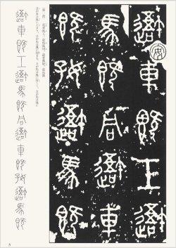 画像2: 石鼓文 天来書院テキストシリーズ3