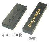 松煙墨 幽香 3.0丁型
