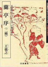 蘭亭序(二種)王義之 天来書院テキストシリーズ15