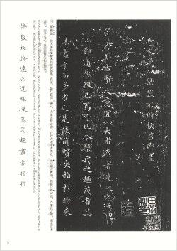 画像2: 王義之・献之楷書(細楷五種)楷書 天来書院テキストシリーズ14