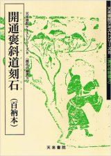 開通褒斜道刻石(百衲本) 天来書院テキストシリーズ8