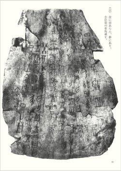 画像4: 甲骨文 天来書院テキストシリーズ1