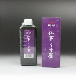 画像1: 開明三種墨汁 仏事・うす墨 60ml