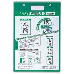画像1: くれ竹連結作品掛(半紙用)