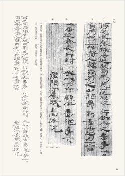 画像3: 木簡 天来書院テキストシリーズ5